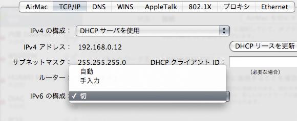 Macのwebブラウザが遅かった原因