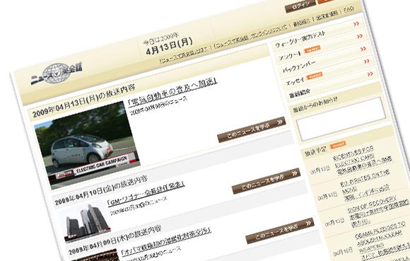 NHK ニュースで英会話