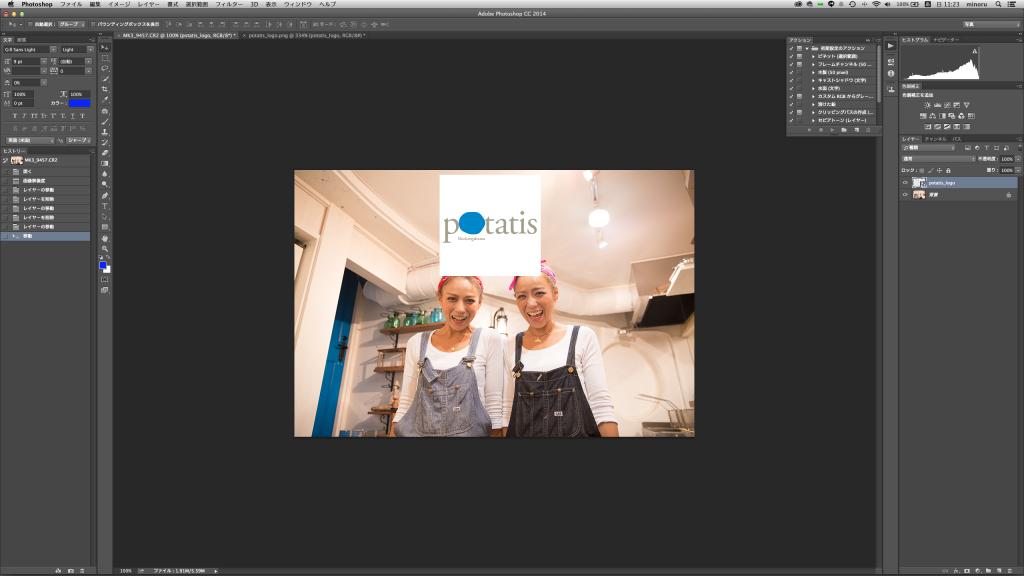 Photoshop CC 別のファイルのレイヤーをコピーする